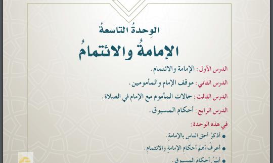 حل فقه خامس | الإمامة والائتمام | صفحة 42-56