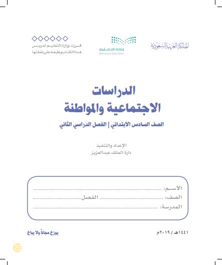 حل دراسات اجتماعية الصف السادس | الوحدة 8 الجغرافيا والمجتمع | صفحة 86-108