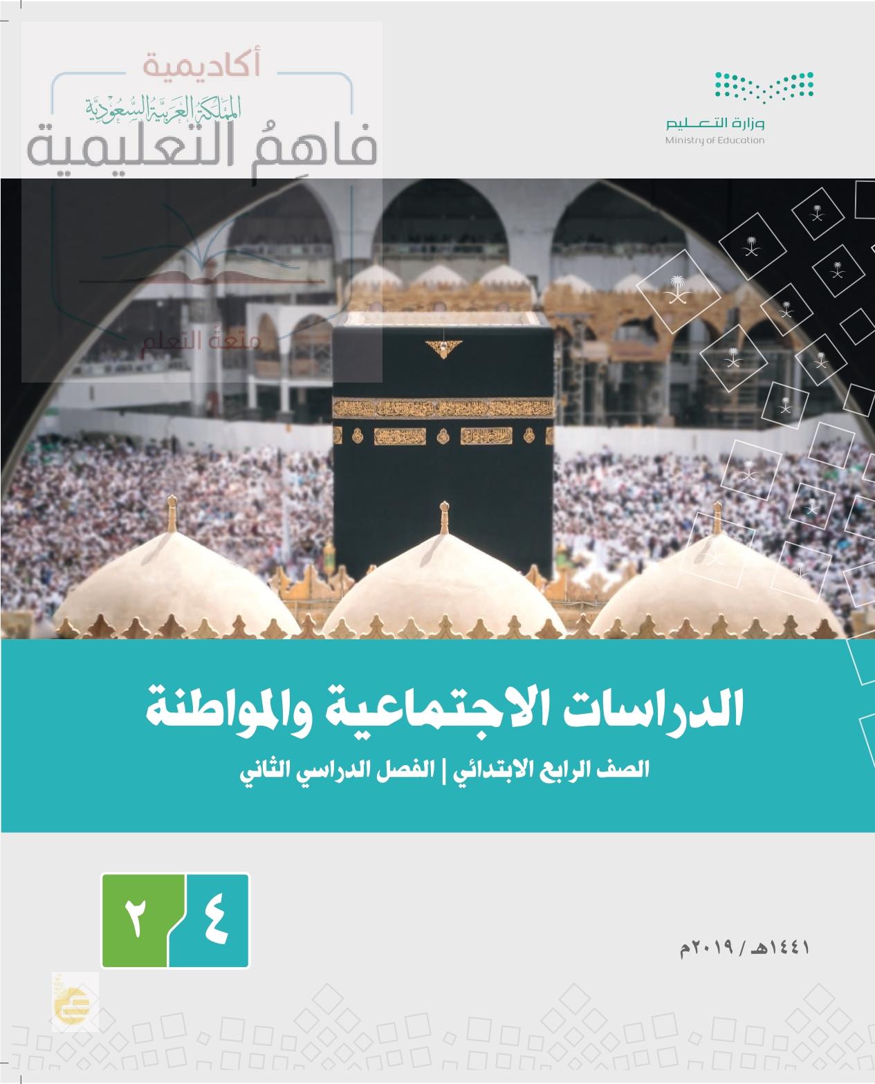 حل الدراسات الاجتماعية للصف الرابع | الوحدة 9 |المواطنة المسؤولة | صفحة 98-116