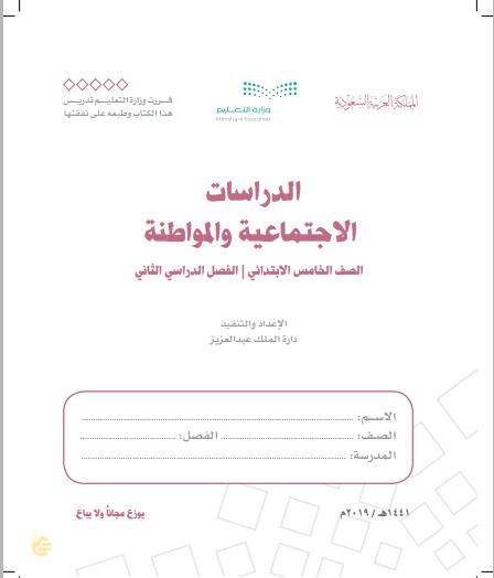 حل دراسات اجتماعية الصف الخامس | الوحدة الثامنة الأمن الوطني | صفحة 94-103