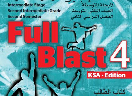 شرح مادة اللغة الانجليزية Full blast 4 |الصف الثاني متوسط | الفصل الدراسي الثاني