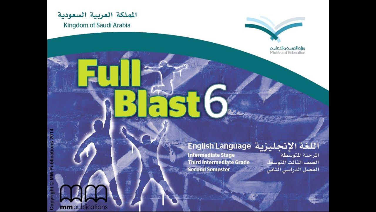 شرح مادة اللغة الانجليزية Full blast 6 |الصف الثالث متوسط | الفصل الدراسي الثاني