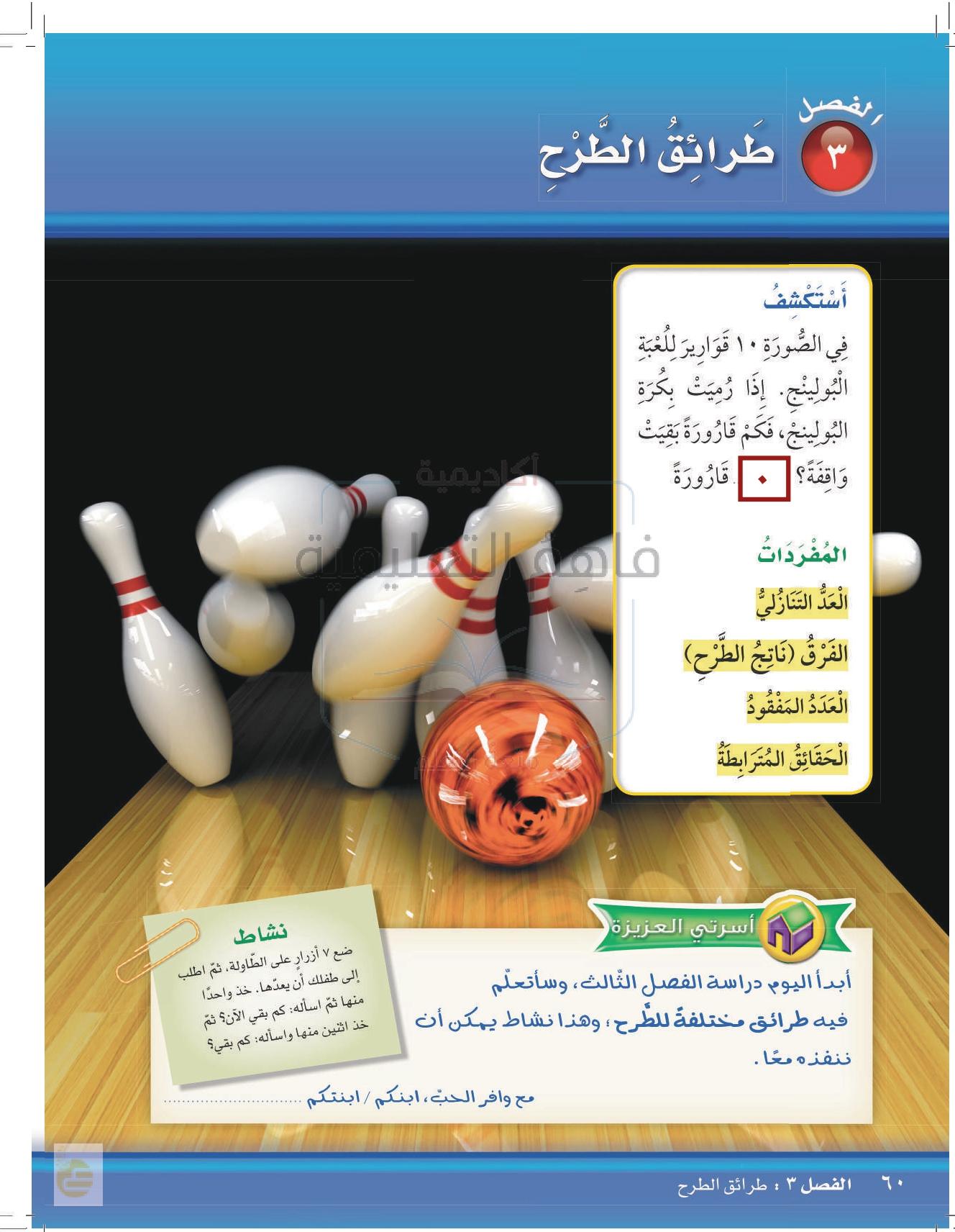 حل رياضيات ثاني ابتدائي – الفصل (3) – طرائق الطرح – صفحة 60-81