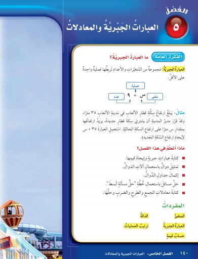 حل رياضيات خامس – الفصل (5) – العبارات الجبرية والمعادلات – صفحة 142-178