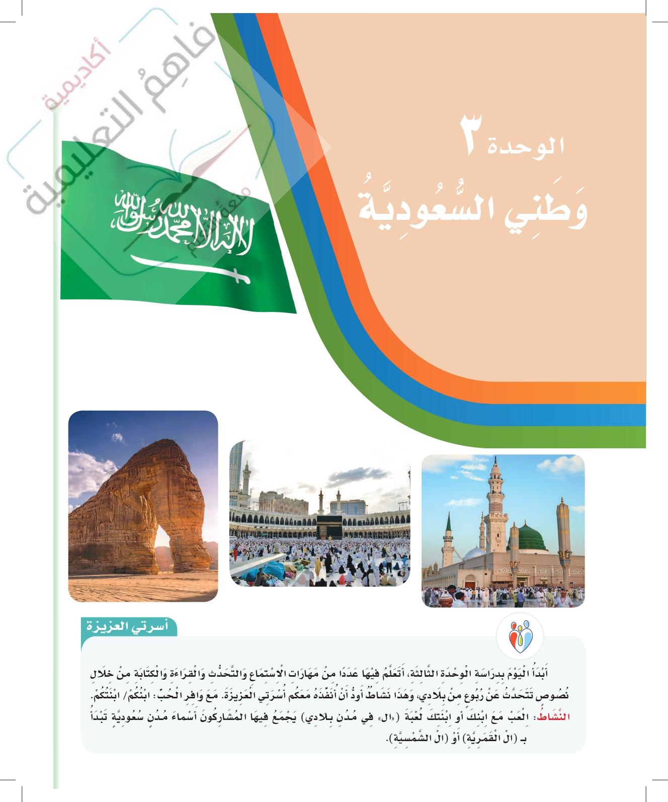 حل لغتي ثاني ابتدائي – الوحدة الثالثة – وطني السعودي – صفحة 88-118