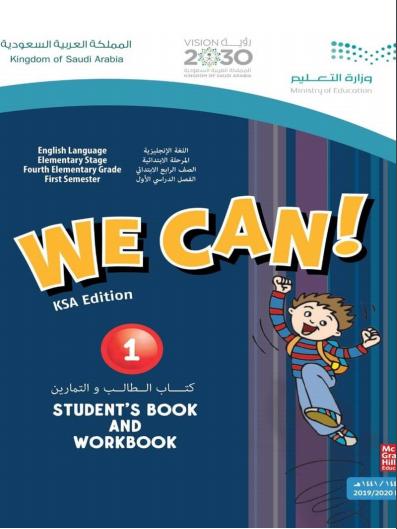 حل كتاب انجليزي 1 we can – الفصل الدراسي الأول