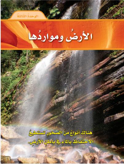 حل علوم رابع – الوحدة (3) – الأرض ومواردها – صفحة 132-152