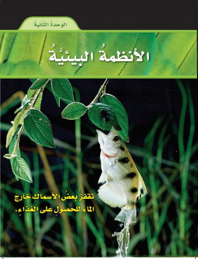 حل علوم رابع – الوحدة (2) – الأنظمة البيئية- صفحة 92-127