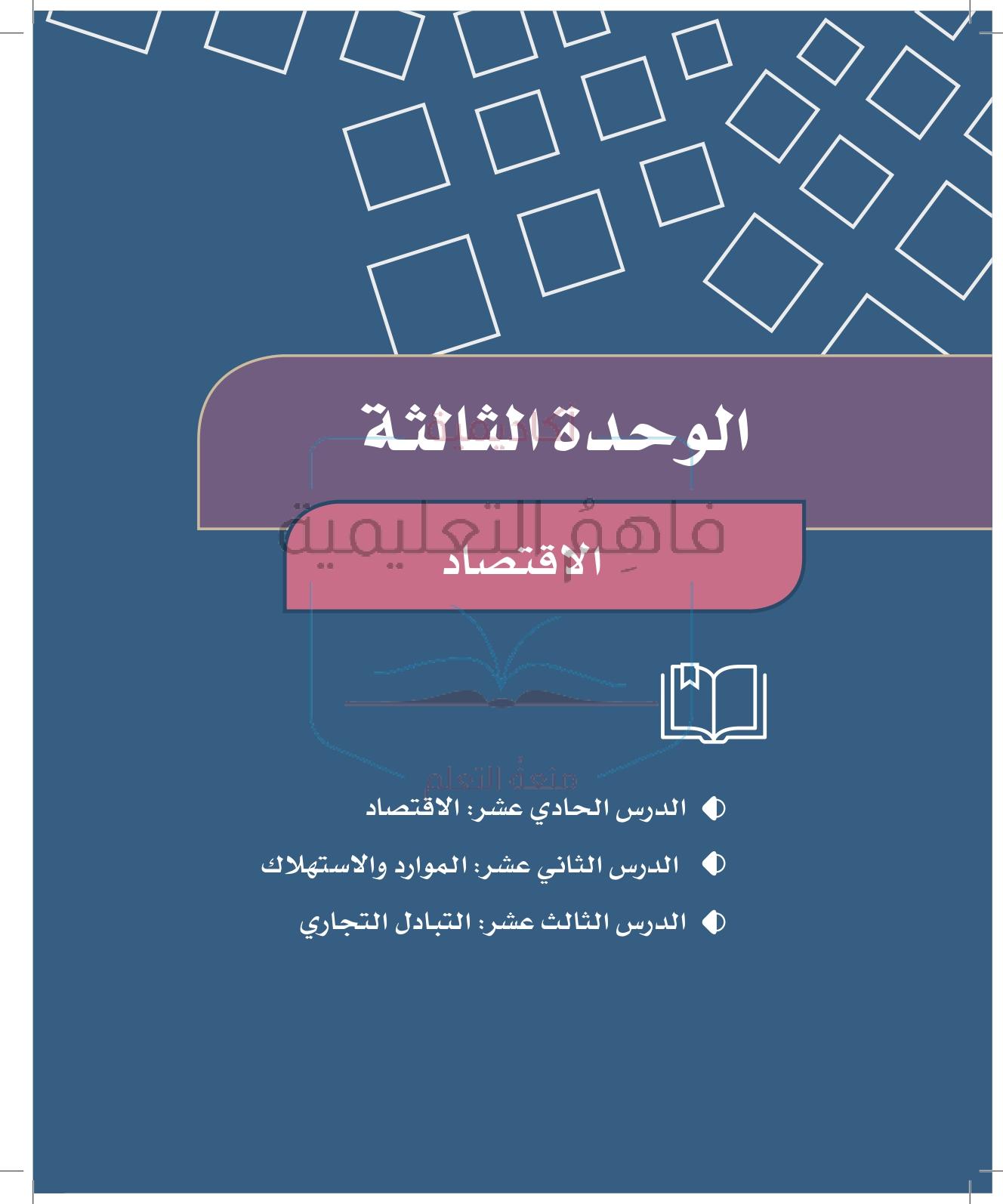 حل دراسات اجتماعية رابع – الوحدة (3) – الاقتصاد – صفحة 64-80