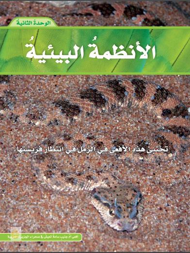 حل علوم خامس – الوحدة (2) – الأنظمة البيئية – صفحة 82-137