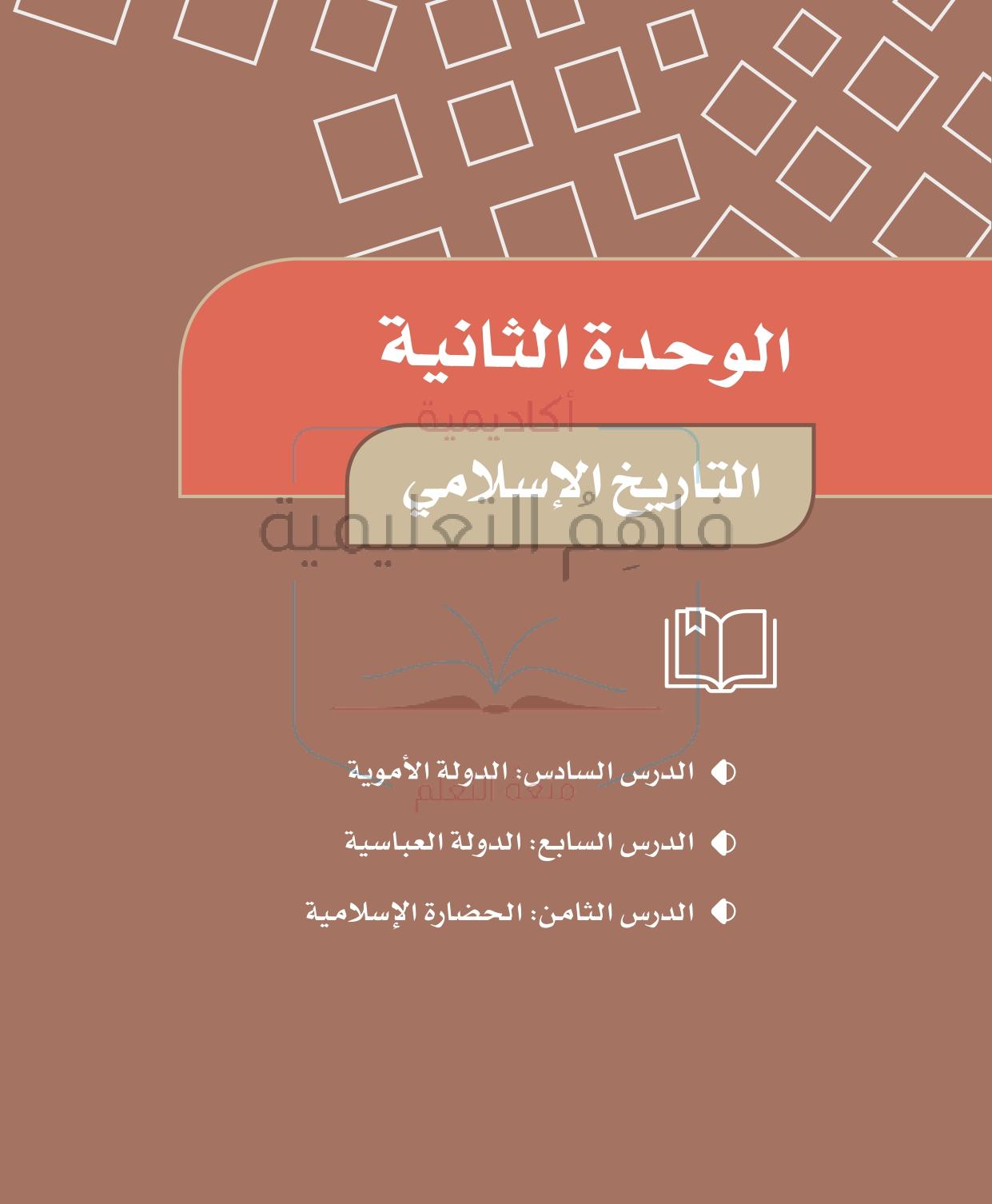 حل دراسات اجتماعية خامس – الوحدة (2) التاريخ الاسلامي – صفحة 36-49