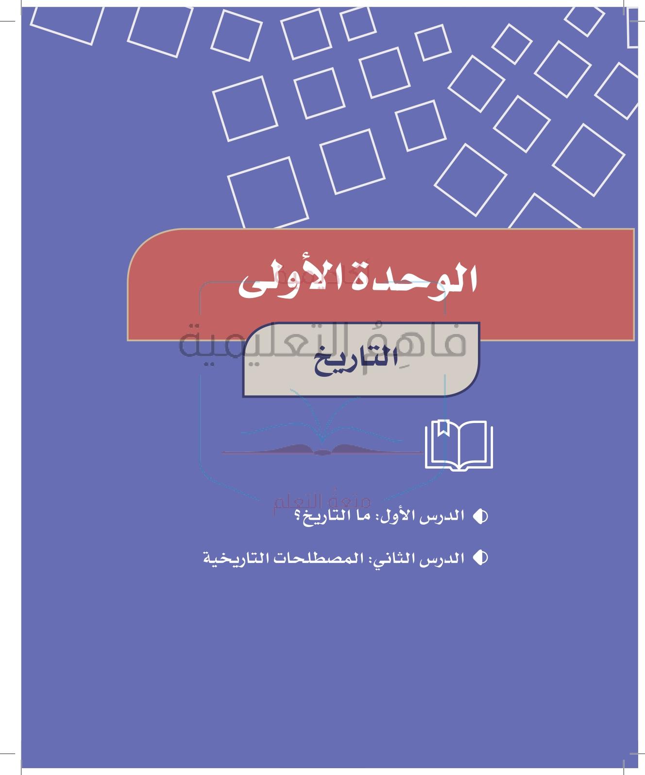 حل دراسات اجتماعية سادس – الوحدة (1) – التاريخ – صفحة 12-22