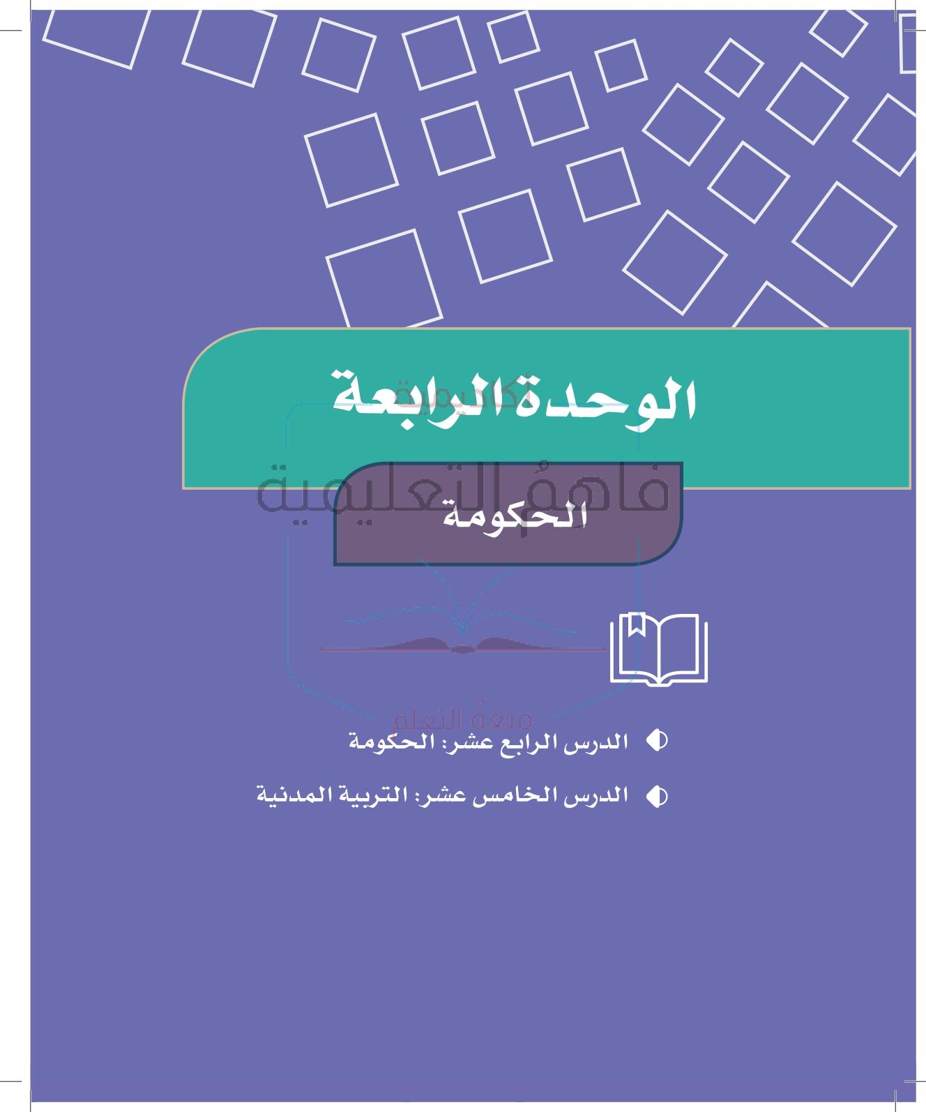 حل دراسات اجتماعية رابع – الوحدة (4) – الحكومة – صفحة 84-97