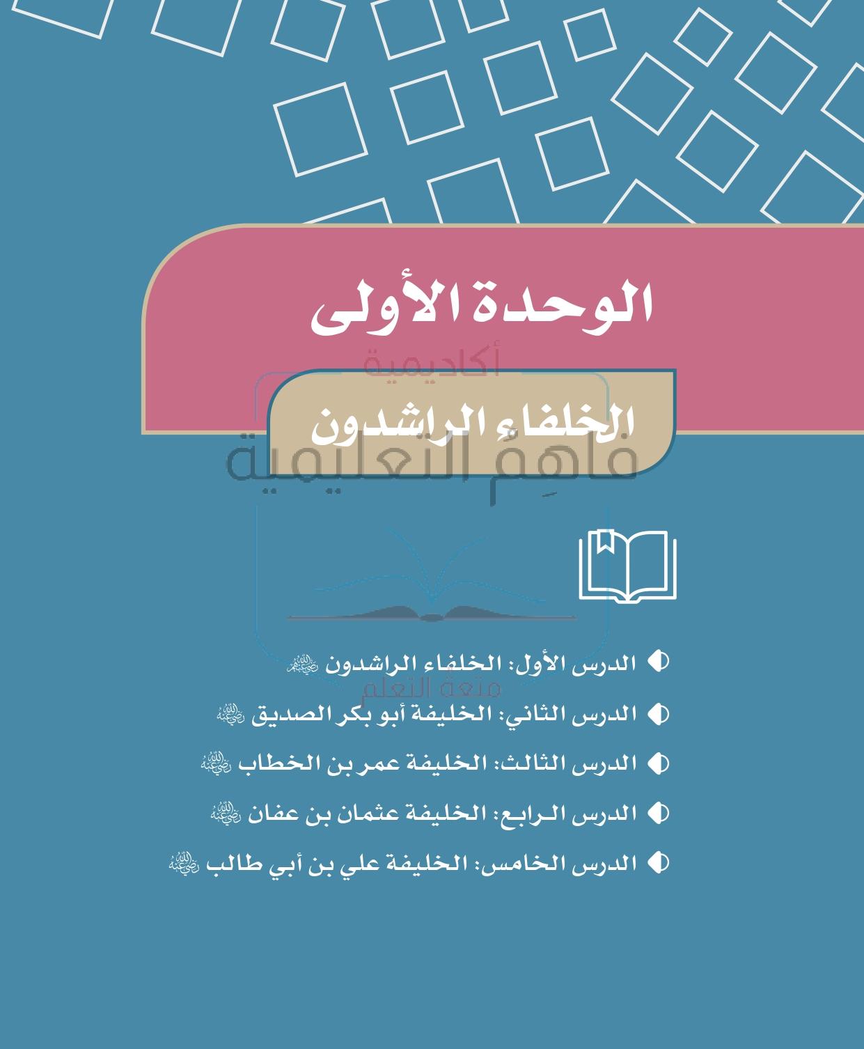 حل دراسات اجتماعية خامس – الوحدة (1) الخلفاء الراشدون – صفحة 12-30