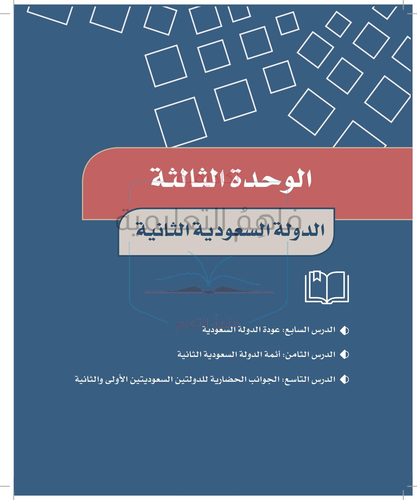 حل دراسات اجتماعية سادس – الوحدة (3) – الدولة السعودية الثانية – صفحة 68-86