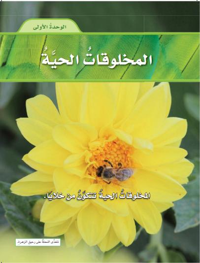 حل علوم رابع – الوحدة (1) – المخلوقات الحية – صفحة 24-86
