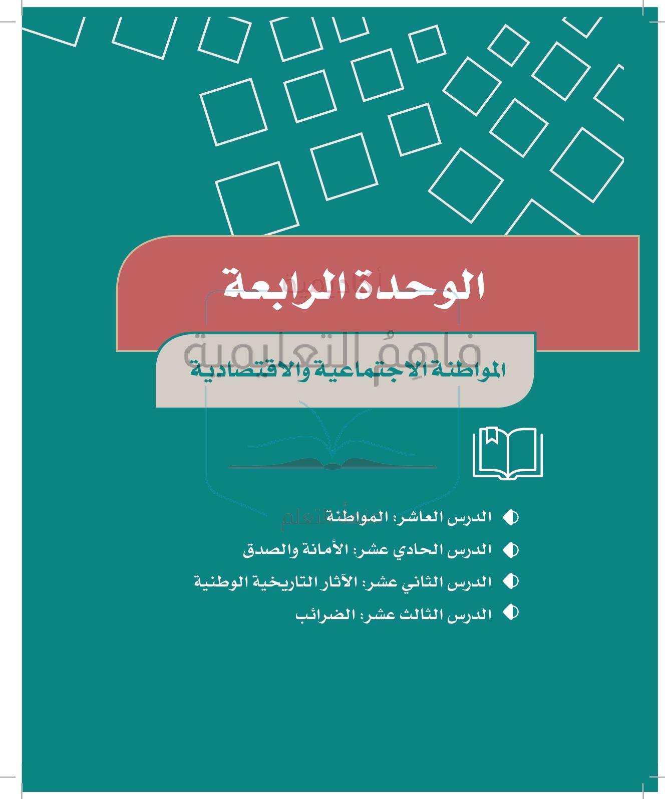 حل دراسات اجتماعية سادس – الوحدة (4) – المواطنة الاجتماعية والاقتصادية – صفحة 92-111