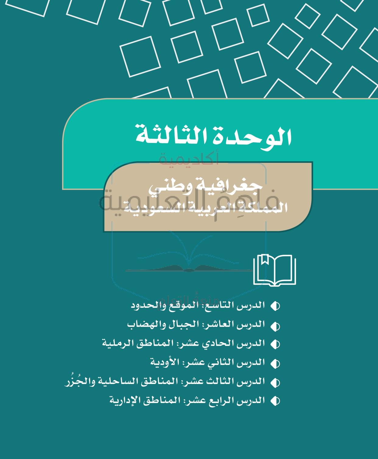 حل دراسات اجتماعية  خامس – الوحدة (3) جغرافية موطني المملكة العربية السعودية – صفحة 56-92