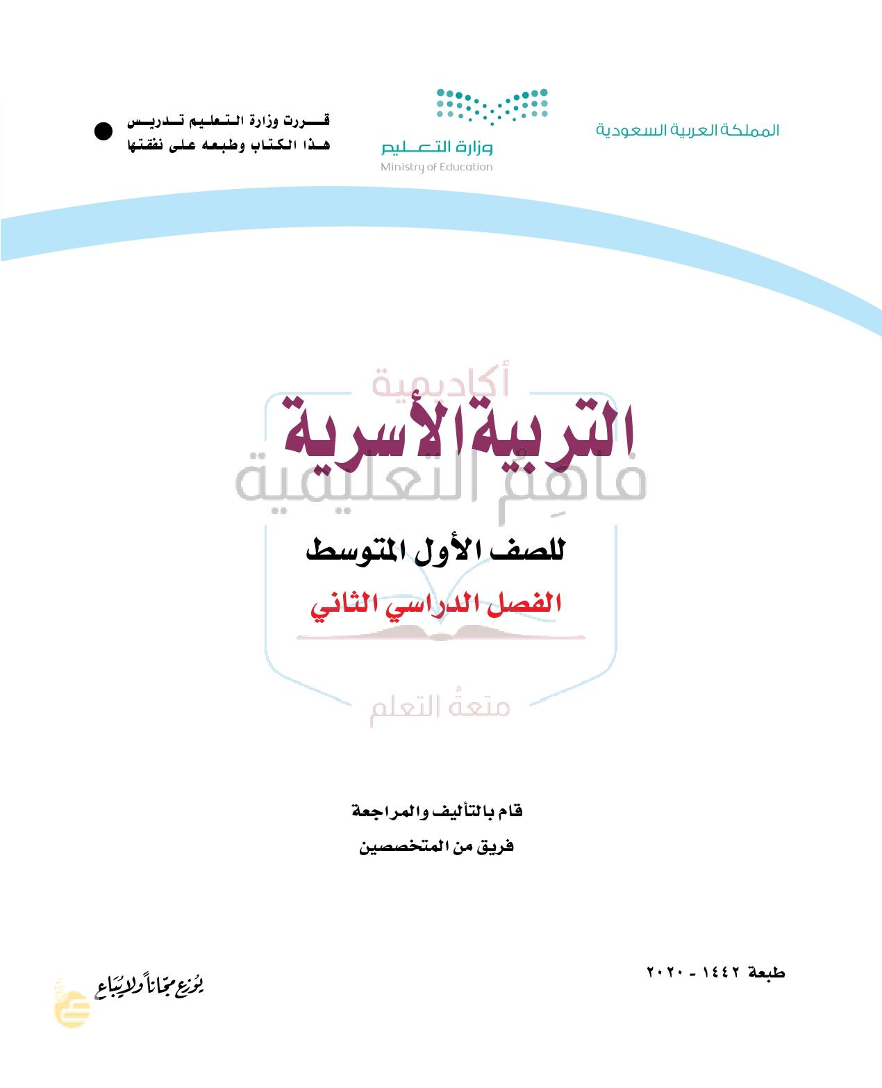 حل تربية اسرية – الوحدة (4) – التوعية الصحية – صفحة 9-31