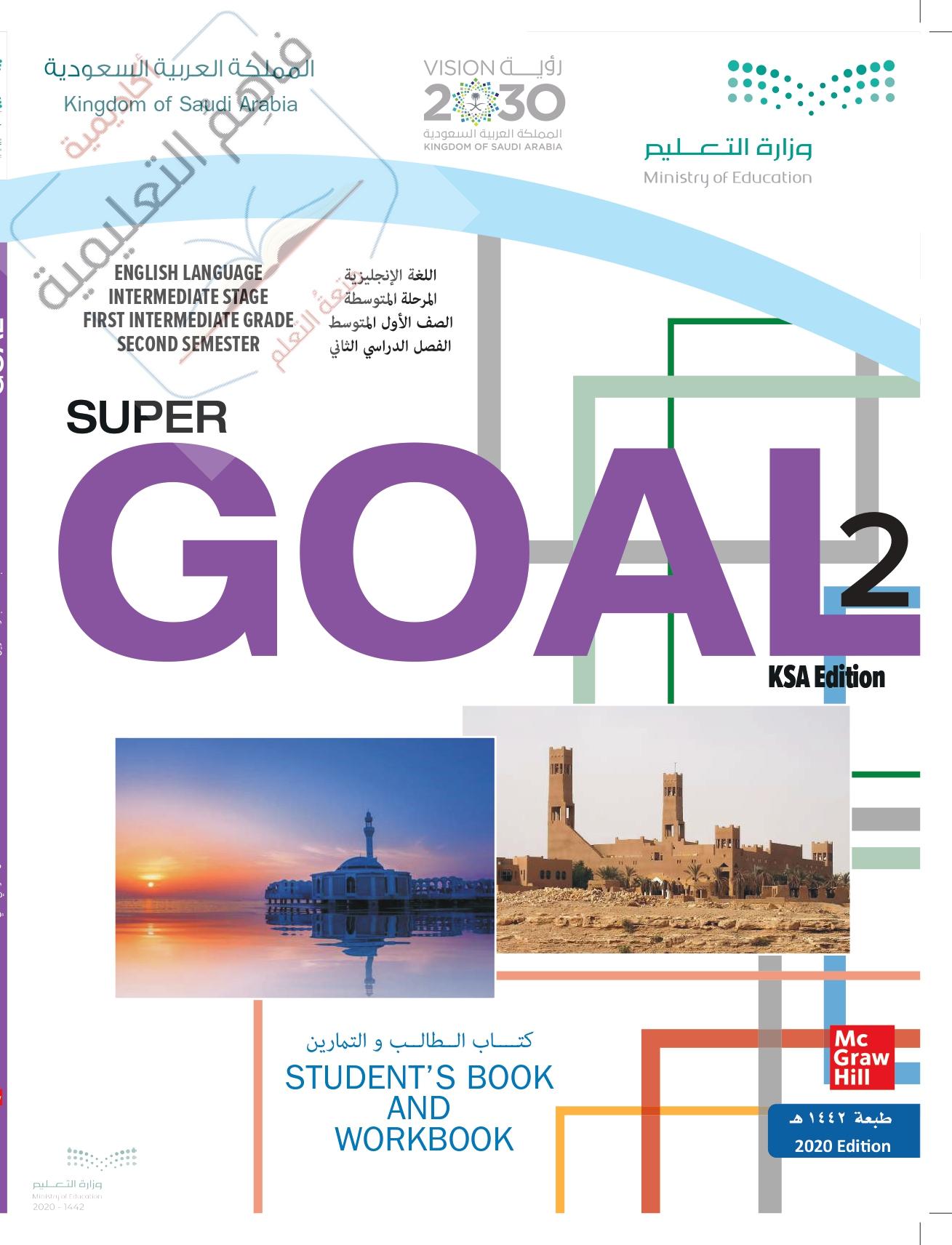 حل أسئلة الوحدة 3 – انجليزي أول متوسط – SUPER GOAL 2 – صفحة 18-25