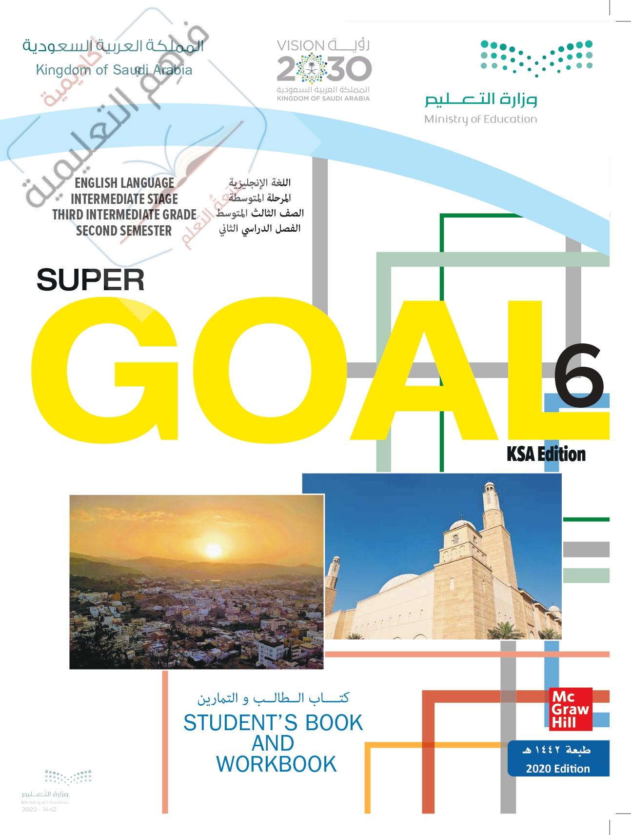 حل أسئلة الوحدة 5 – انجليزي ثالث متوسط – SUPER GOAL 6 – صفحة 48-57