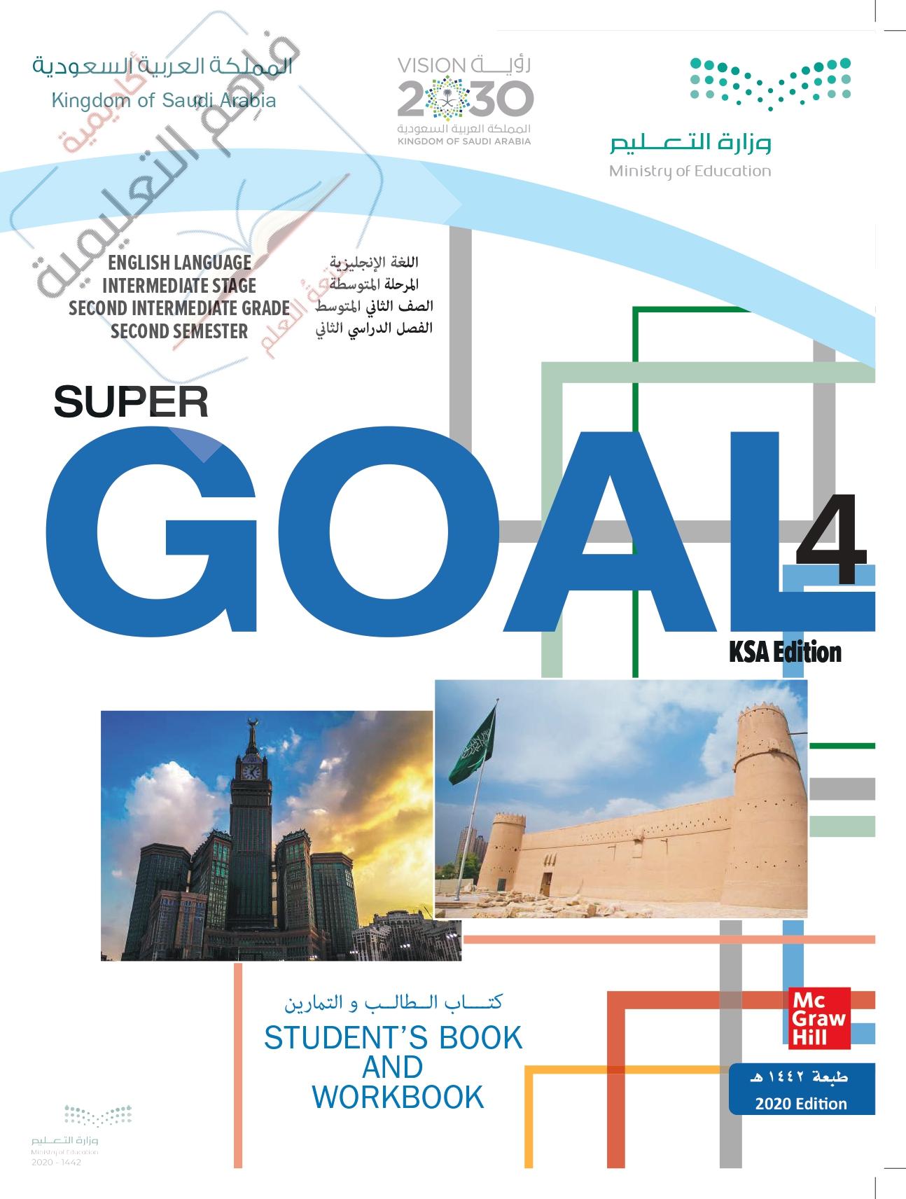 حل أسئلة مراجعة الوحدات1-4 – انجليزي ثاني متوسط – SUPER GOAL 4 – صفحة 34-39