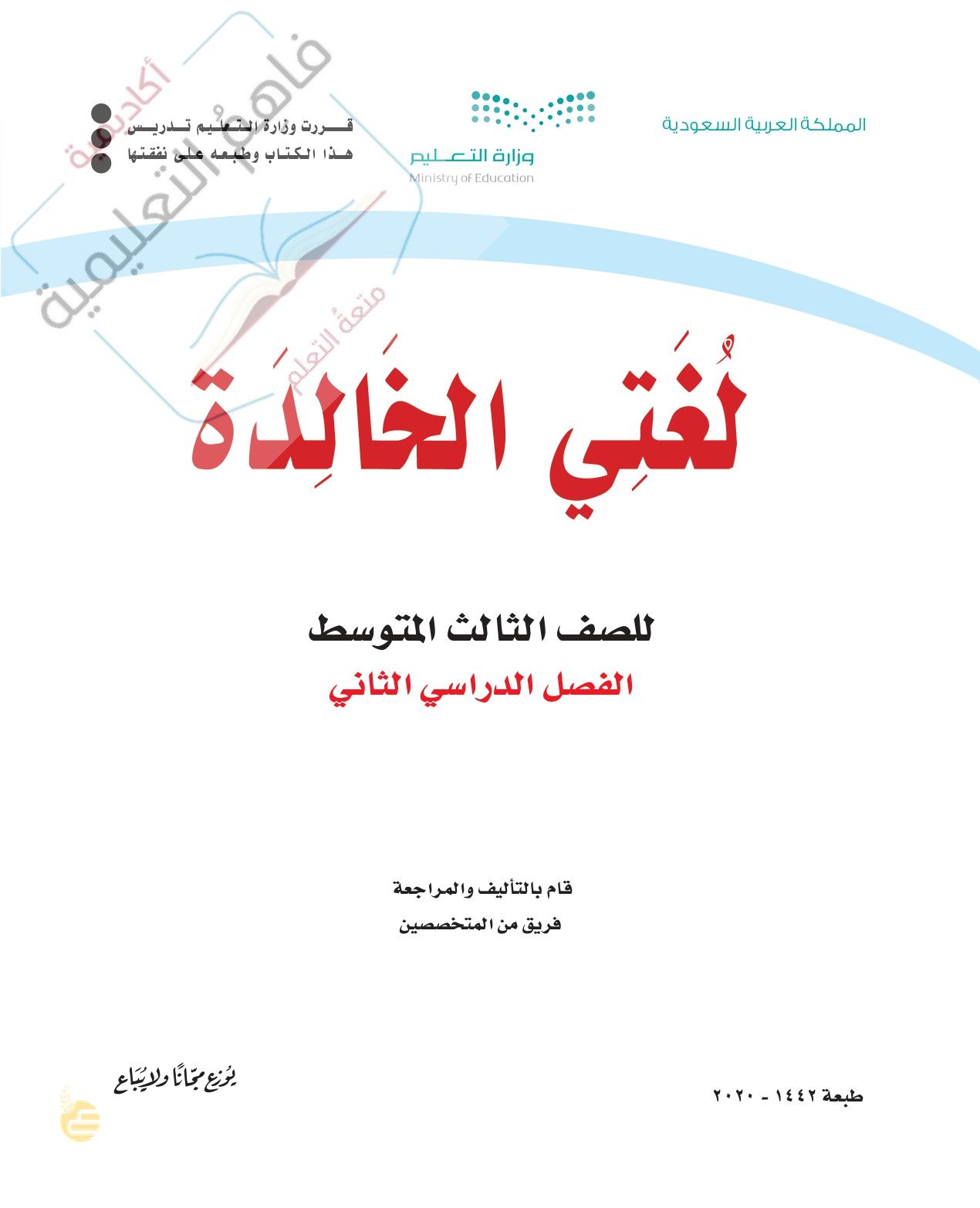 حل لغتي ثالث متوسط – الوحدة (4) – قضايا العمل – صفحة 14-100