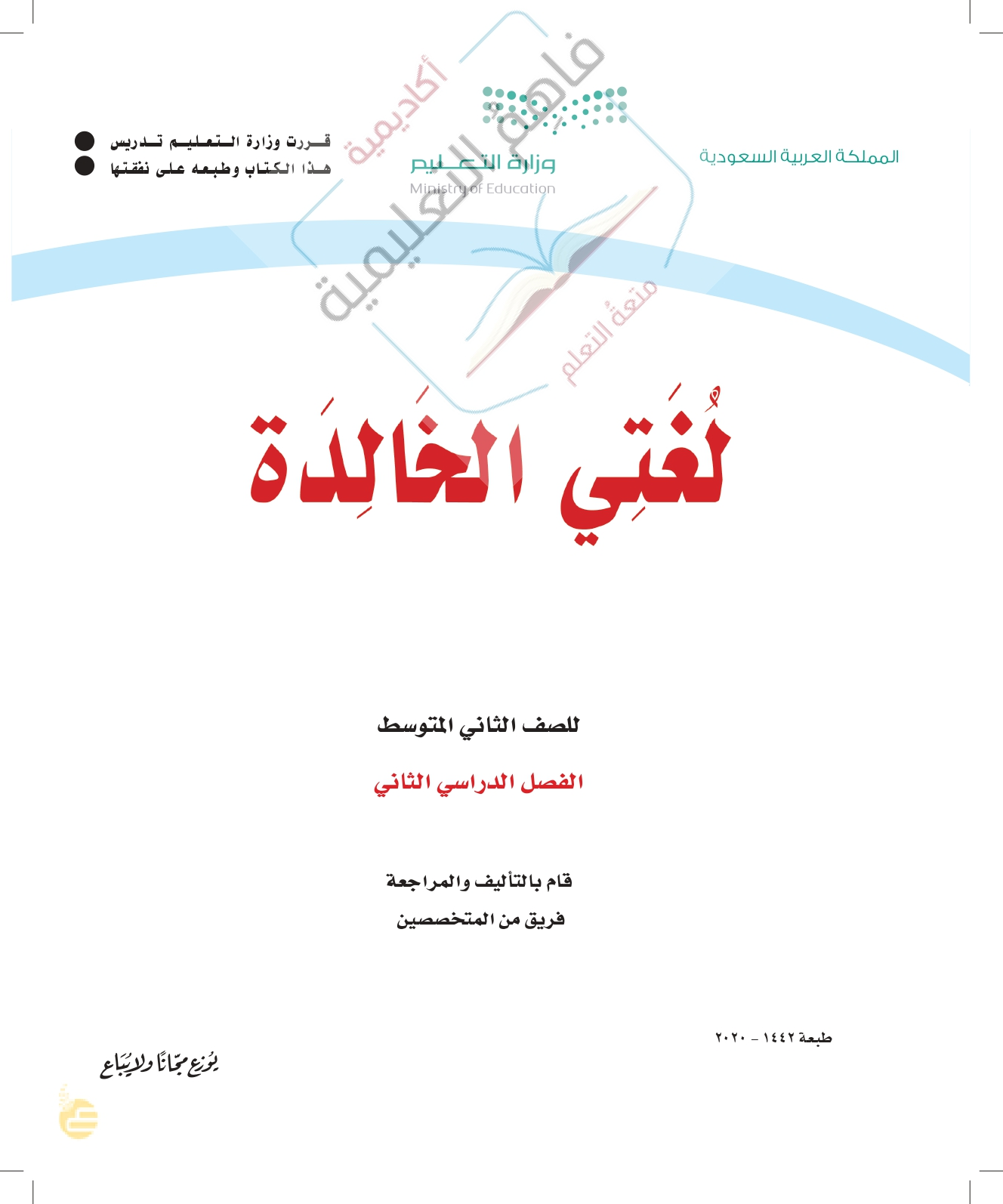حل لغتي ثاني متوسط – الوحدة (4) -حب الوطن – صفحة 14-96