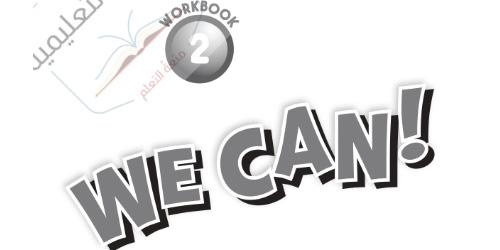 حل أسئلة كتاب التمارين – انجليزي الصف الرابع – we can 2 – صفحة 63-102