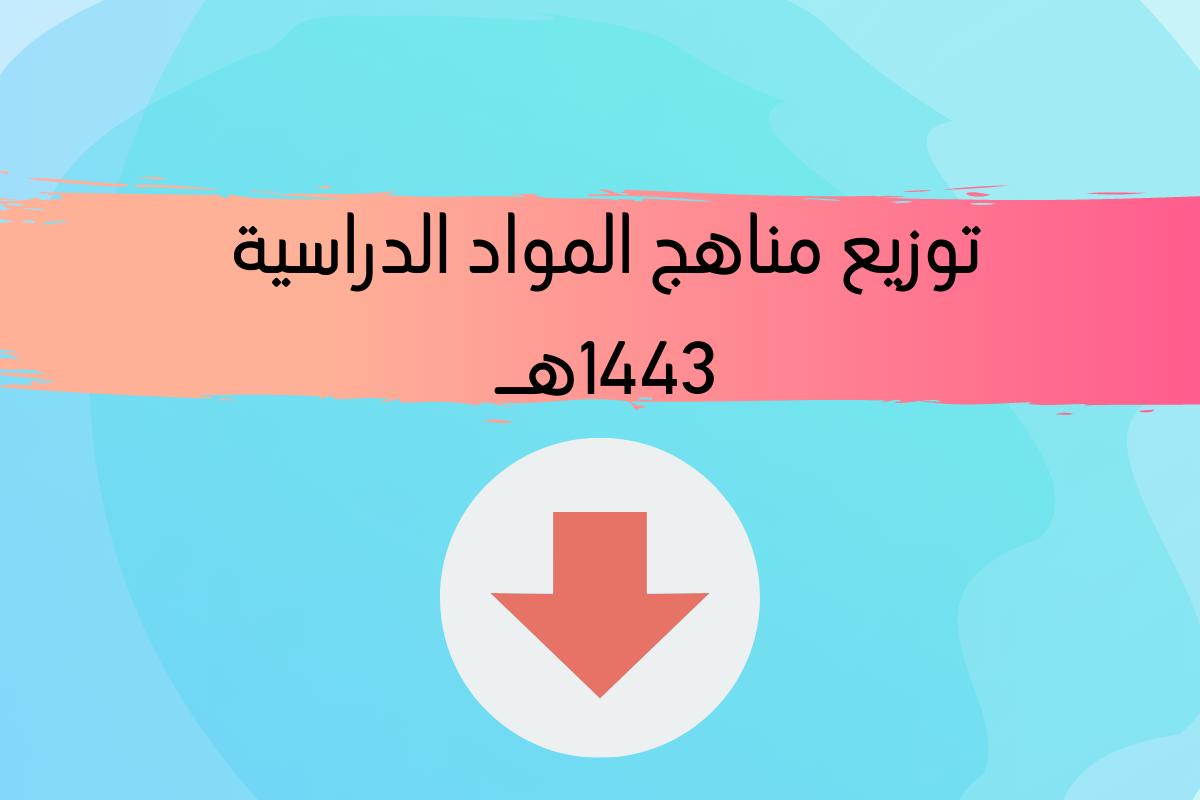 توزيع مناهج المواد الدراسية لجميع المراحل 1443 هـ
