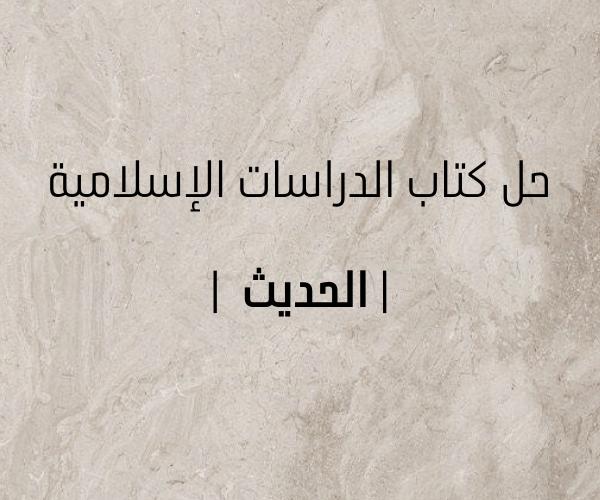 حل كتاب الدراسات الإسلامية | الحديث للصف السادس ابتدائي