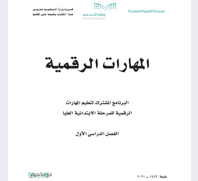 المهارات الرقمية | الصفوف العليا | الفصل الدراسي الأول