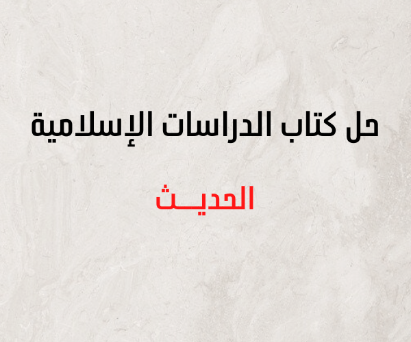 حل كتاب الدراسات الإسلامية | الحديث للصف الثالث متوسط