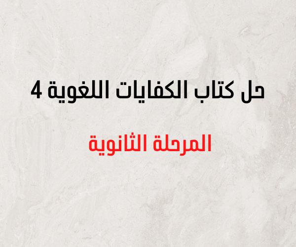 حل كتاب الكفايات اللغوية 4 | المرحلة الثانوية